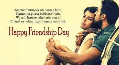 national friendship day 2017