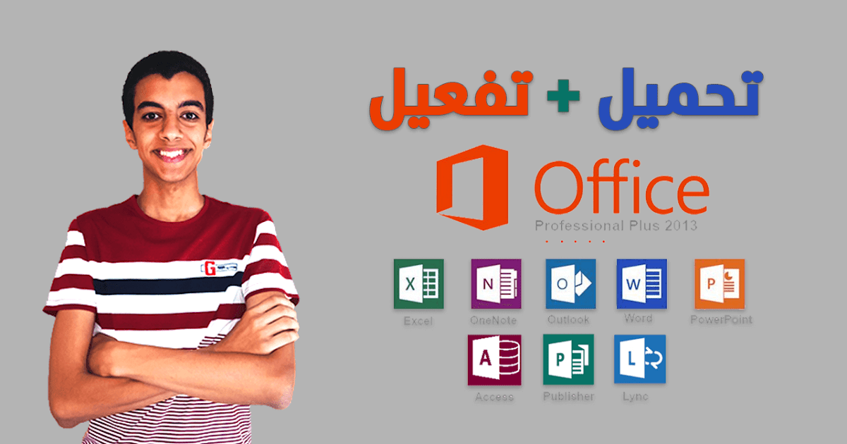 office 2016 32 bit تحميل