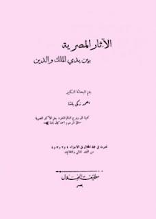 تحميل كتاب الآثار المصرية بين يدي الملك والدين pdf - أحمد زكي باشا