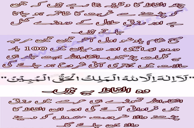 rizq mein barkat ka amal in urdu