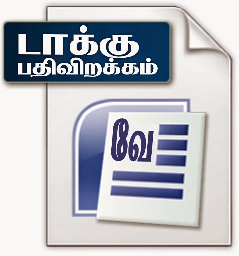இப்பதிவின் Word DOC பதிவிறக்கம்