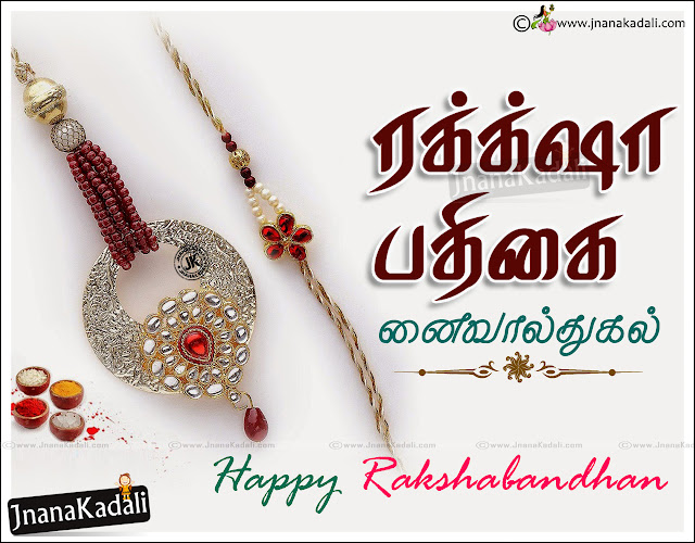 Here is a New Raksha Bandhan Tamil Images online, Famous New Raksha Bandhan Tamil Quotes online, Happy Raksha Bandhan Sayings and Messages in Tamil Font, Raksha Bandhan Greetings and Sister Quotations in Tamil language, New Hindi Raksha Bandhan Wallpapers Tamil Quotes.