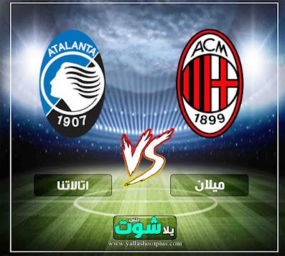 مشاهدة مباراة ميلان واتالانتا بث مباشر يوتيوب اليوم 16-2-2019 في الدوري الايطالي
