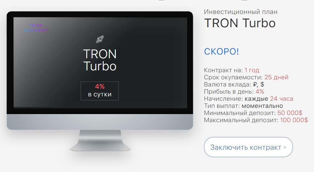 Инвестиционные планы Tron Connect 4