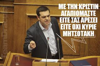 Ενα μεγάλο ευχαριστώ στον ΣΥΡΙΖΑ