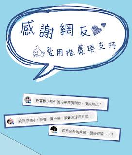 網友推薦,愛用者分享,使用心得,體驗分享,見證分享,冷療原液
