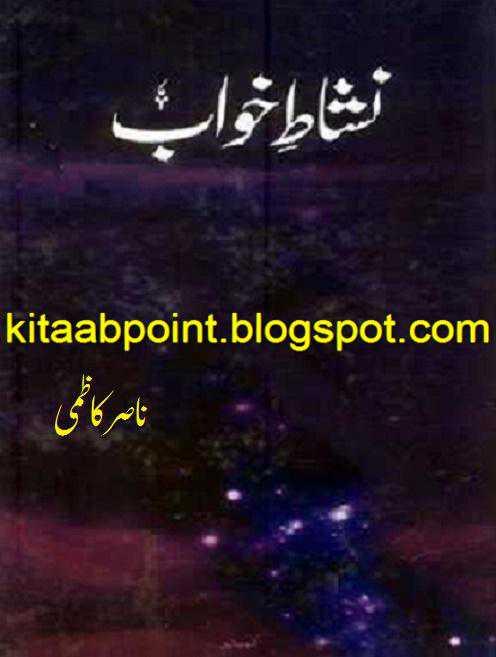Barg e nay by nasir kazmi | free books download.