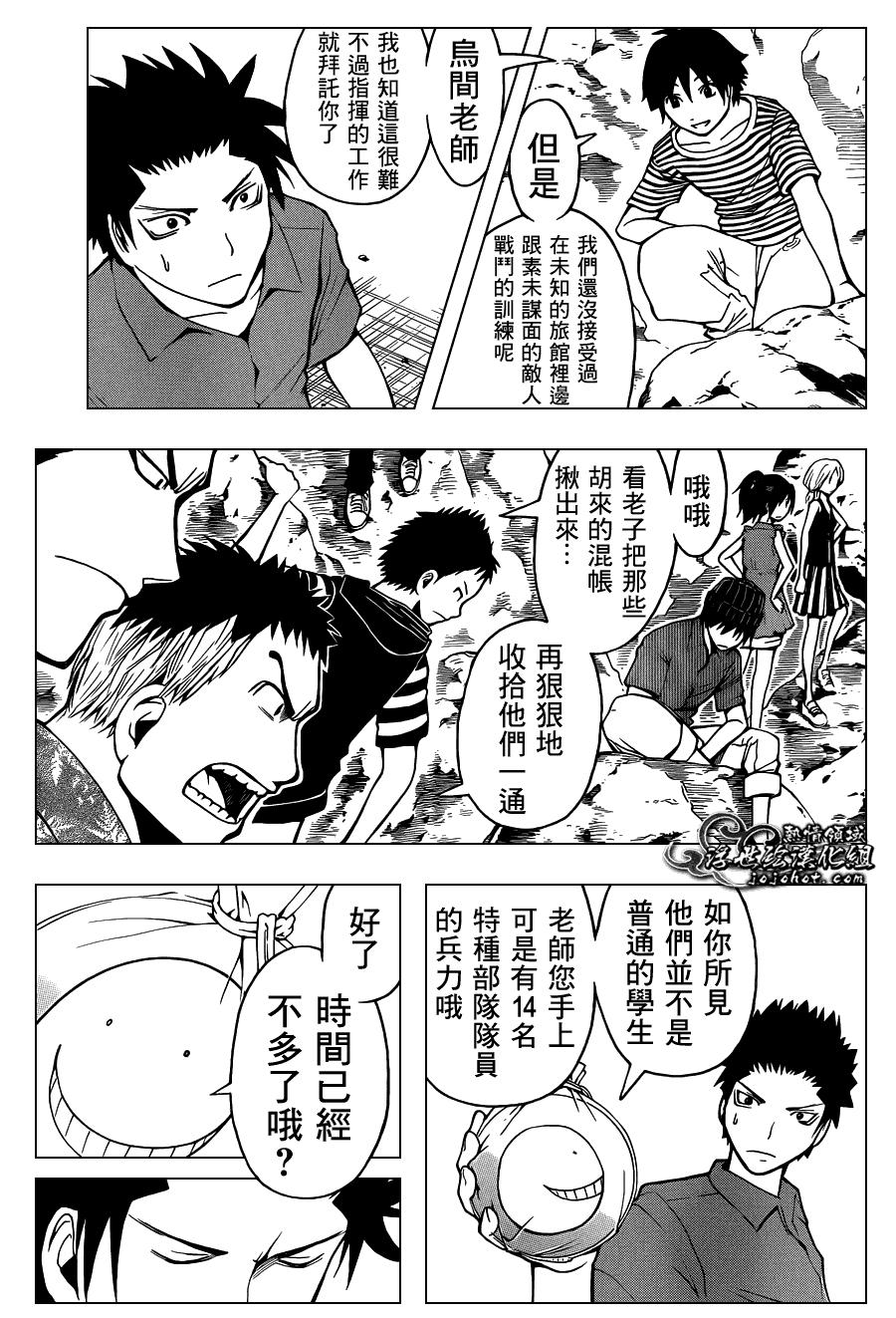 暗殺教室: 61話 - 第17页