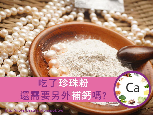 吃了珍珠粉還需要另外補鈣嗎?
