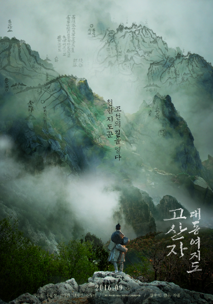 Sinopsis Film Korea Terbaru : The Map Maker (2016)