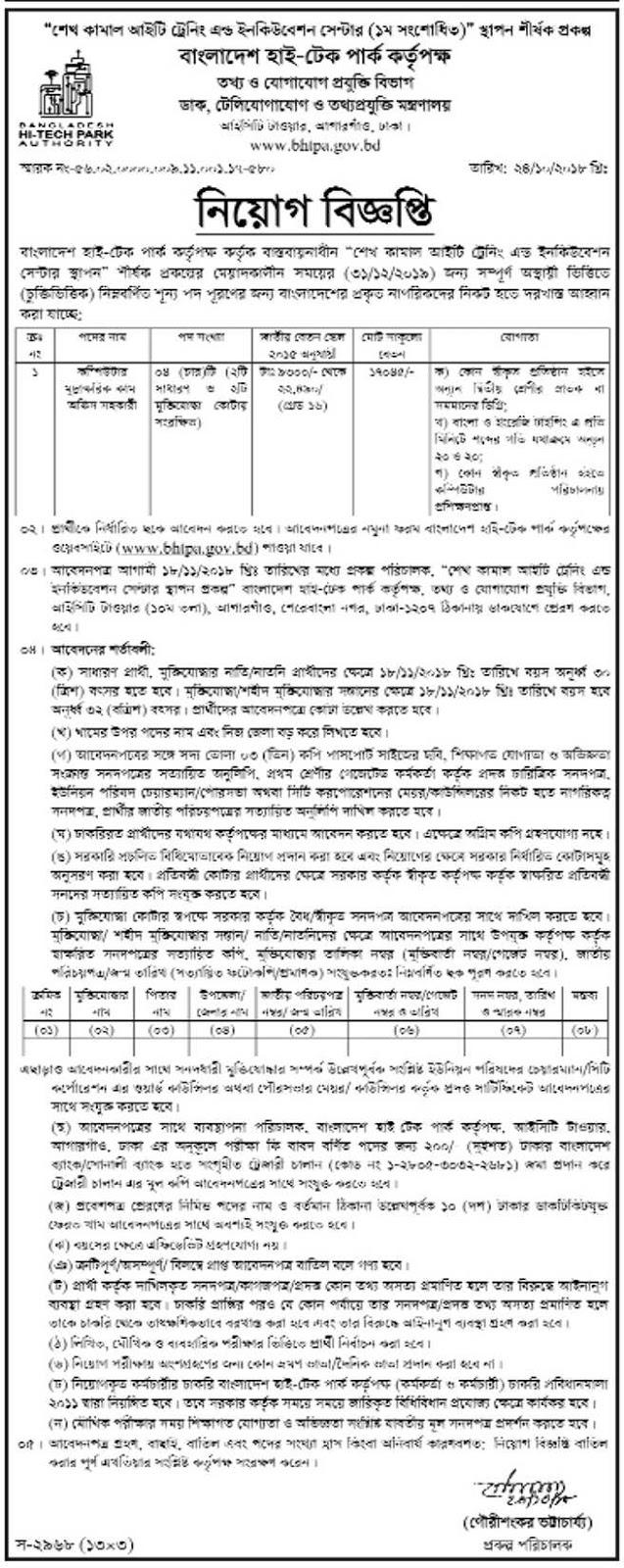 Bangladesh Hi-Tech Park Authority (BHTPA) Job Circular 2018