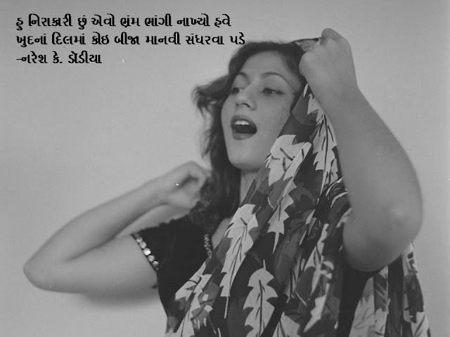 Hu Nirakari Chu Evo Bhram Bhangi Nakhyo Sher By Naresh K. Dodia