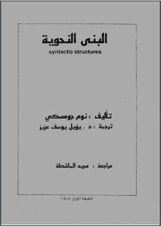 تحميل كتاب البنى النحوية pdf نعوم تشومسكي
