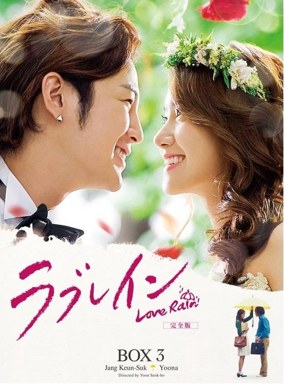 Sarang Bi (Love Rain)
