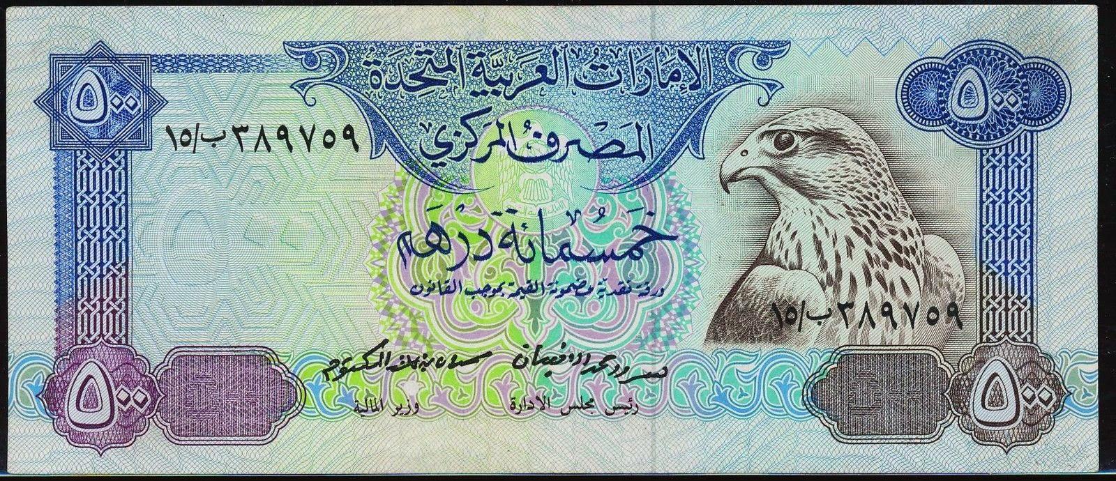 United Arab Emirates Banknotes 500 Dirham note 1983 Sparrowhawk head