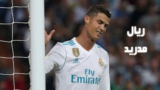 مباراة ريال مدريد وبارين ميونخ دوري ابطال اوروبا 2018 اليوم ملخص المباراة والاهداف المباراة كاملة من هنا