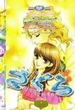 ขายการ์ตูนออนไลน์ การ์ตูน Sakura เล่ม 24
