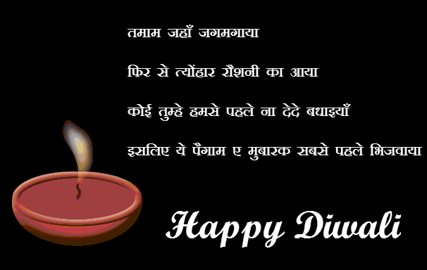 Read and share best Happy Diwali Wishes, SMS, Greetings, Diwali Quotes in Hindi with pictures cards, festival sayings images heart touching poems,