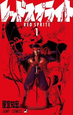 [Manga] レッドスプライト 第01巻 [Red Sprite Vol 01] RAW ZIP RAR DOWNLOAD