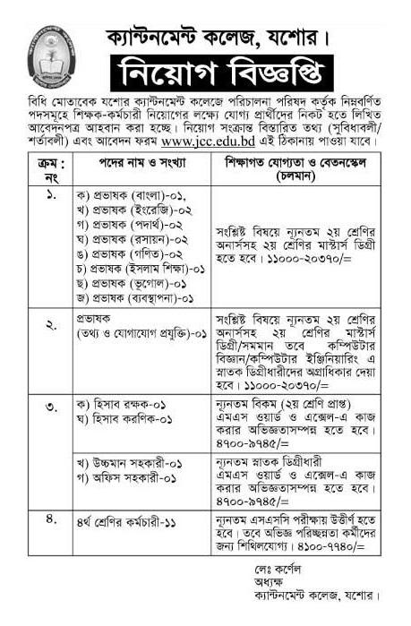 Jessore Cantonment College :: chakrirkhabar
