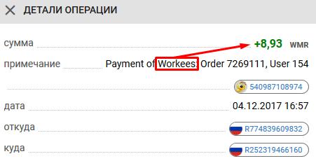 Заработок на расширениях для браузера - вывод workees