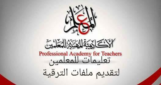 تعليمات جديدة للمعلمين المتقدمين للترقية بتقديم شهادة lcdl وجميع الدورات بملف الترقية