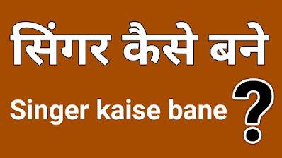 singer kaise bane tips hindi me