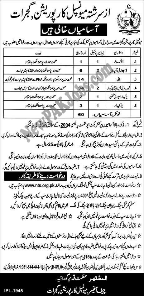 Municipal Corporation Gujrat NTS Latest 2018 Jobs