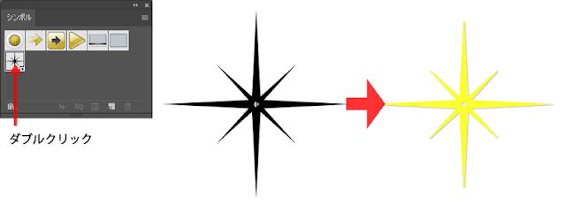 星の色変更