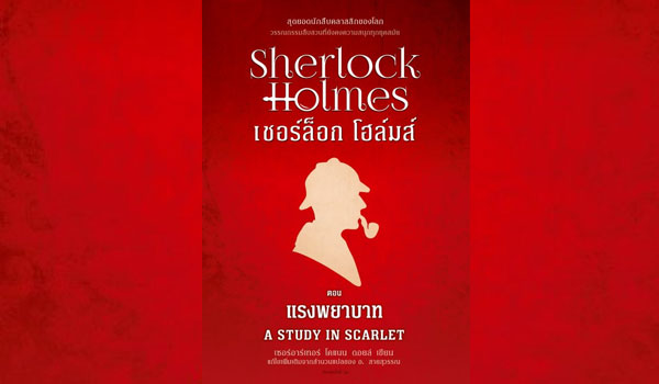 Sherlock Holmes เชอร์ล็อก โฮล์มส์ แรงพยาบาท - สองเรื่องสุดมันในหนังสือเล่มเดียว