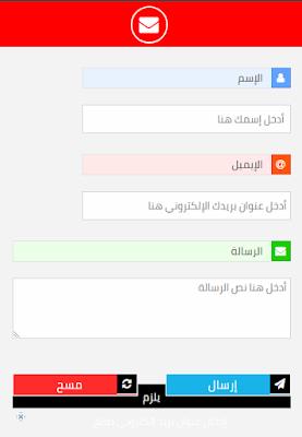 كيفية عمل صفحة اتصل بنا Contact Us لمدونة البلوجر | ثلاث اشكال مختلفة لصفحة اتصل بنا