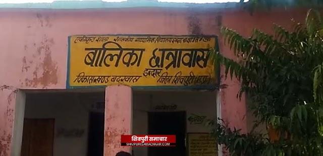 छात्रावास के निरीक्षण दल पर उठे सवाल: 3 छात्राओ के गायब होने की खबर वायरल,आखिर क्या छुपा रहा हैं विभाग