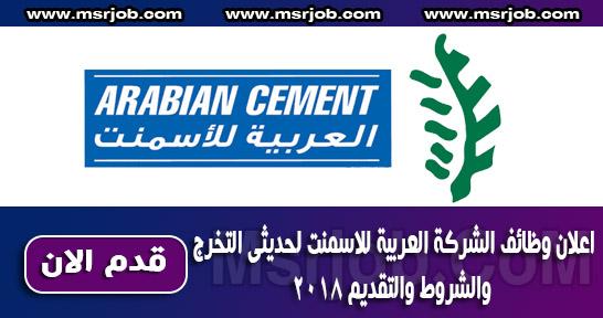 اعلان وظائف الشركة العربية للاسمنت لحديثى التخرج والشروط والتقديم 2018