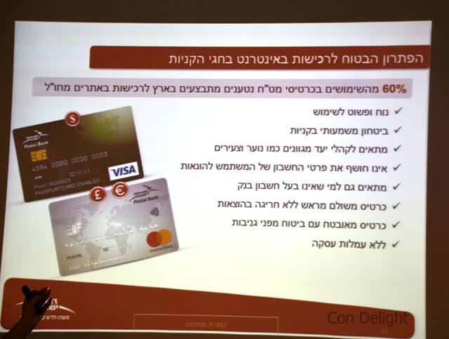 כרטיס ויזה דואר postal visa card