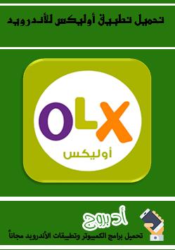 تحميل تطبيق اوليكس 2020 OLX للبيع والشراء على الانترنت للأندرويد والأيفون مجاناً - اد بروج