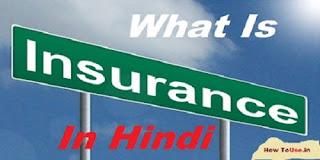 Insurance In Hindi Full Guidelines pdf