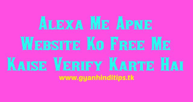 alexa add free