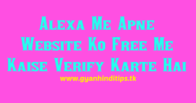 Alexa Me Website Blog Ko Free Me Kaise Add Karte Hai