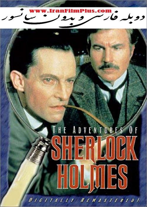 سریال شرلوک هلمز دوبله فارسی