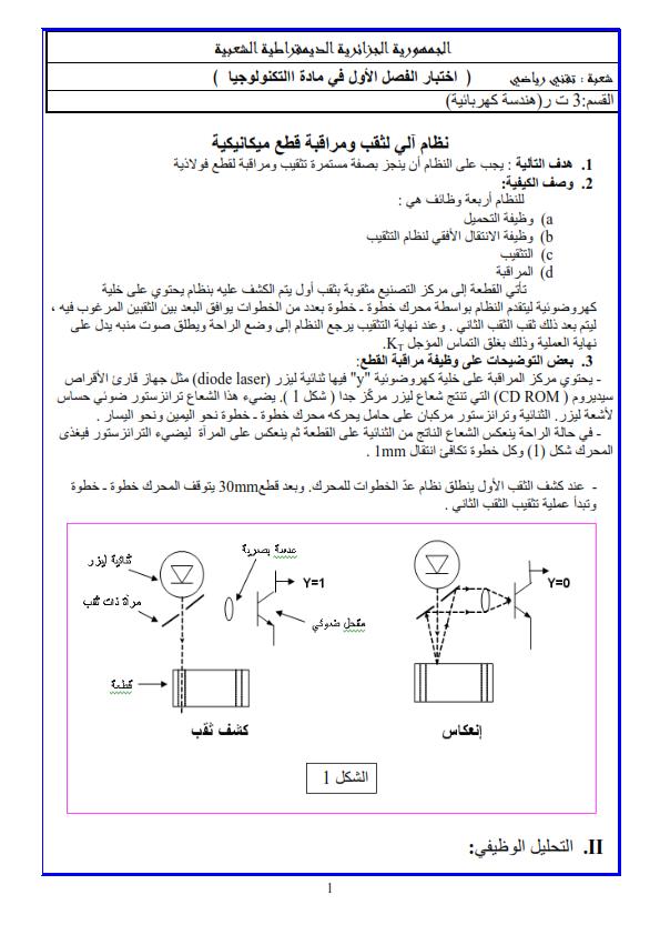 إمتحان الهندسة الكهربائية مع التصحيح