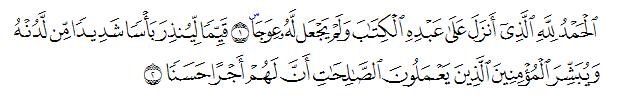 saktah al-kahfi
