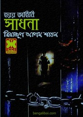 Sadhona by Riyazul Alam Shawon ebook
