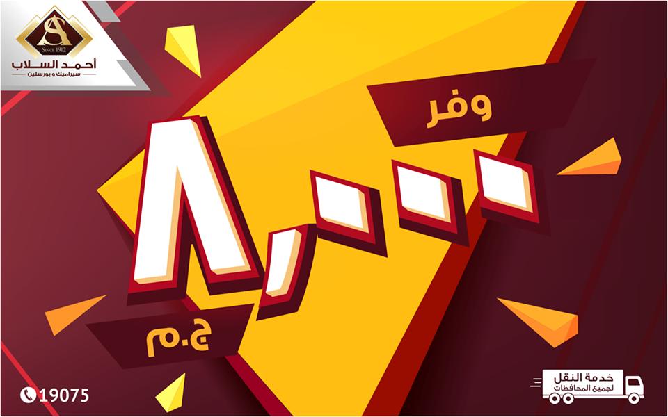 عروض أحمد السلاب