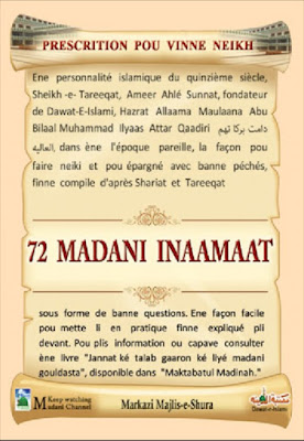 Download: 72 Madani Inamaat pdf in Creole by Maulana Ilyas Attar Qadri