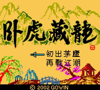【GBC】臥虎藏龍,懷舊武俠RPG遊戲!