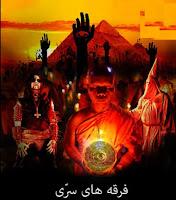 Ancient Secret Societies in World Part 1