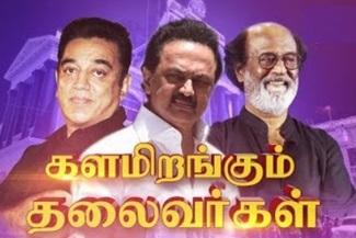 Matrathai Nokki | kamal haasan | Rajinikanth | MK Stalin