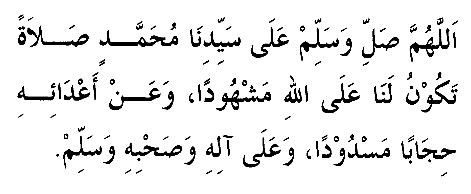Shalawat Taqiyuddin / Shalawat Al-Amni min Hawadist Ad-Dhahri.