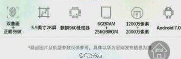傳為 Huawei Mate 9 的主要規格特色