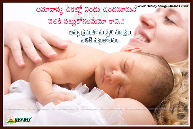 Here is suktulu on mother in telugu,amma telugu kavithalu,essay about mother in telugu,amma quotations in telugu images,about amma in telugu,about mother in telugu wikipedia,poems about mother in telugu,about mother in telugu language
